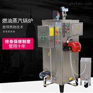 60kg-旭恩蒸汽发生器全自动燃油柴油智能锅炉