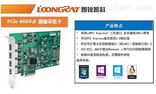 PCIe-8604 USB3.0�D像采集卡
