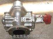 宝图牌KCB不锈钢齿轮泵专业厂家定做18733734345