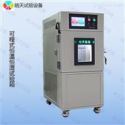 SME-100PF-相对标准偏差温湿度监控恒温恒湿试验箱生产商
