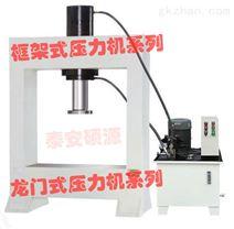 框架式压力机 液压机