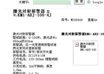 高精度纯水电导率仪 DDS-302