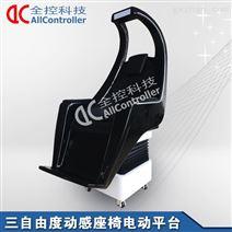 三自由度電動伺服平臺單人坐動感座椅