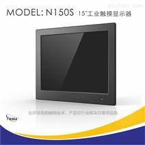 捷尼亚15寸工业显示器嵌入式触摸屏N系列