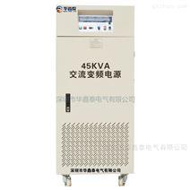 三进三出45KVA变频电源|45KW变频稳压电源