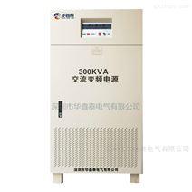 三进三出500KVA变频电源|500KW变频稳压电源
