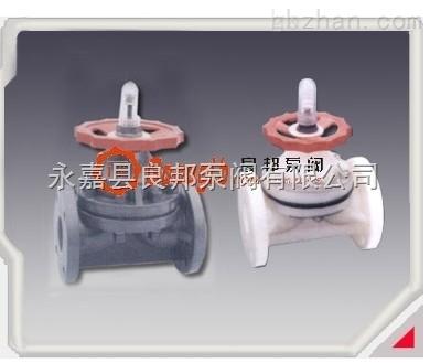 G41F-6S/F 塑料隔膜阀