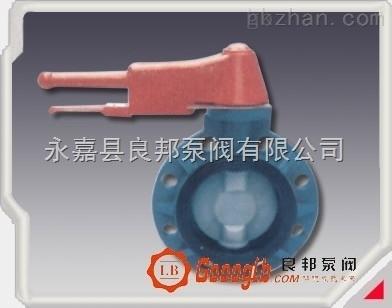 D71X塑料蝶阀