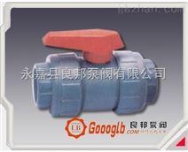 Q61F塑料球阀