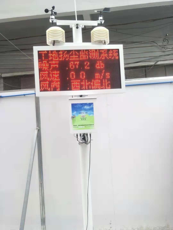 建设施工单位扬尘噪声在线监测系统安装厂家