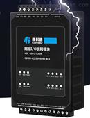 RS485串口数字量采集器