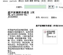 超声波测距传感器:CK088-KL-JCS2002