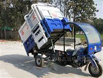 山西汽油摩托三輪式垃圾清理清運車