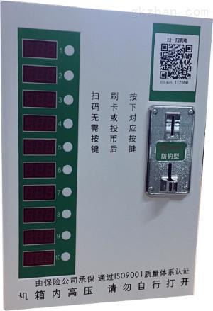 ACX电瓶车智能充电桩