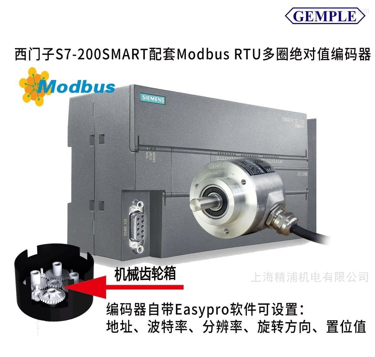 西门子S7-200 smart配套Modbus RTU编码器