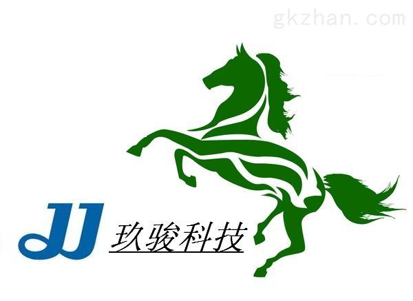 石家庄玖骏环保科技有限公司