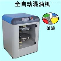 全自动油墨混油机 供应锡膏混合机 浩恩电子