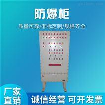 IICT4防爆配电柜