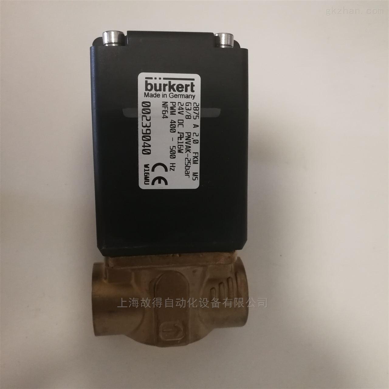 德国burkert 2875电磁阀,G3/8比例控制阀