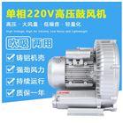 上海全风单相220V高压风机厂家