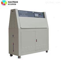 涂料褪色检测 紫外线老化试验箱UV多功能