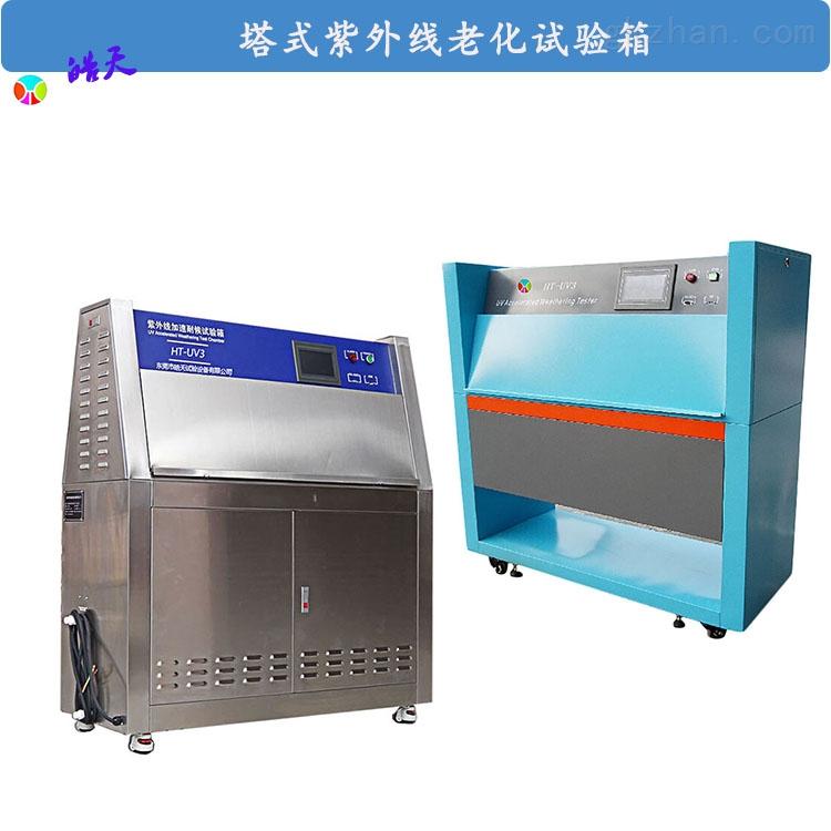 模拟太阳光紫外光机塔式紫外线老化老化箱