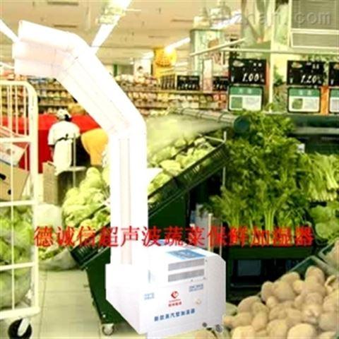 超市蔬菜加湿器,超市保鲜加湿机