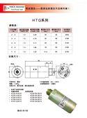 HTG可持續增壓液壓增壓器