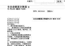 全自动菌落计数器 型号:YL03-MSD-528