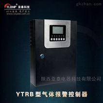 亚泰厂家直销工业可燃气体报警控制器