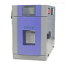 模拟环境恒温恒湿箱桌上型低温测试机价格