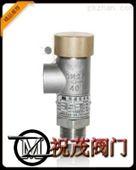DA21F低温安全阀