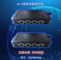 WS-4录音屏蔽系统,性价比高,厂家直销