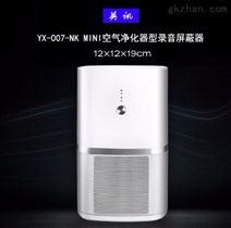 YX-007-NK mini录音屏蔽系统,厂家直销