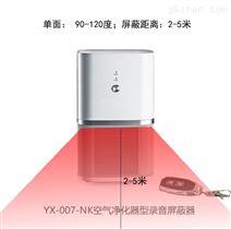 YX-007-NK单面版录音屏蔽系统,厂家直销