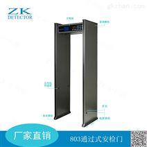 中科聯ZK-803六區金屬探測門液晶安檢門