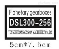 DSL300-256DSL行星减速机