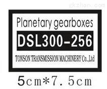DSL行星减速机