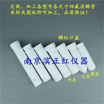 无机元素分析石墨消解仪用特氟龙消解管