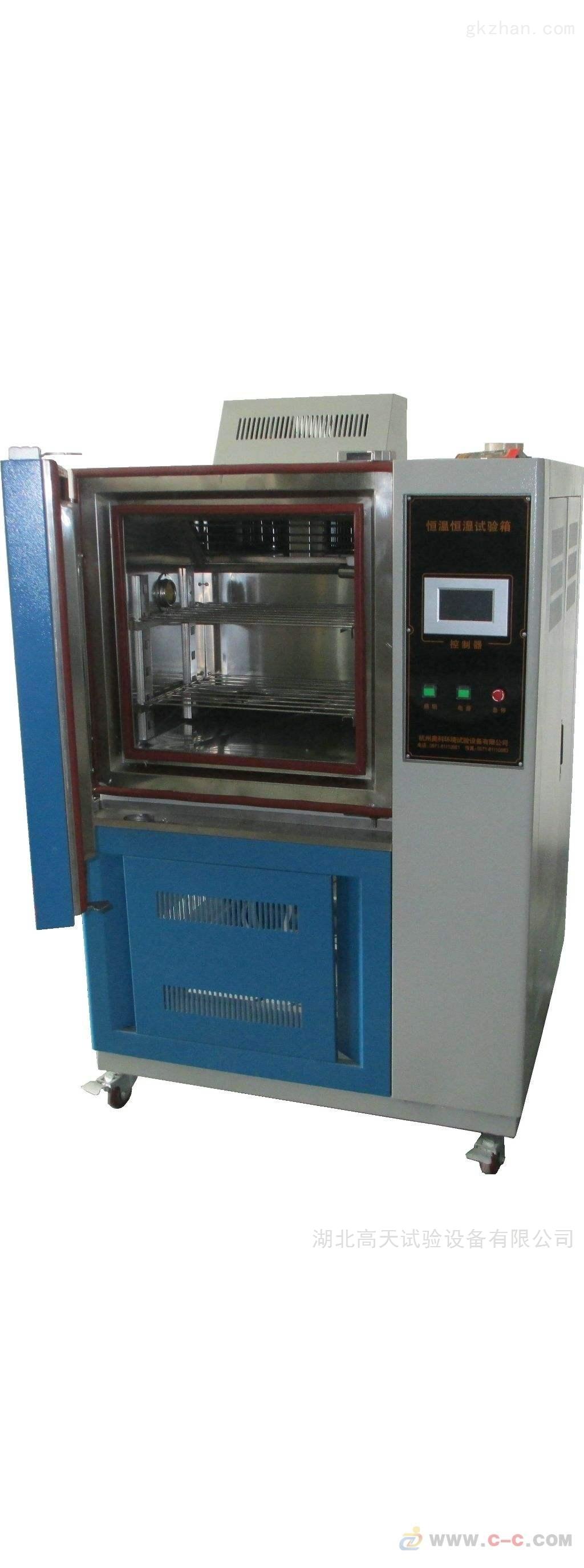 高/低温试验箱