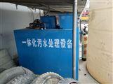 日处理50吨一体化污水处理设备价格