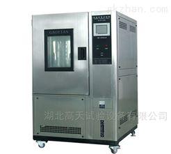 高低温湿热试验机