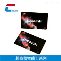 RFID卡廠家定制超頻智能卡