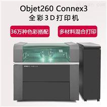 Stratasys Objet260 connex3
