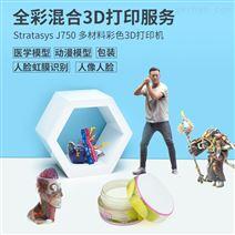 stratasys J750全彩色3d打印服务