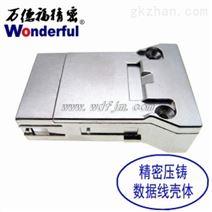数据线外壳体 电子配件  锌合金压铸