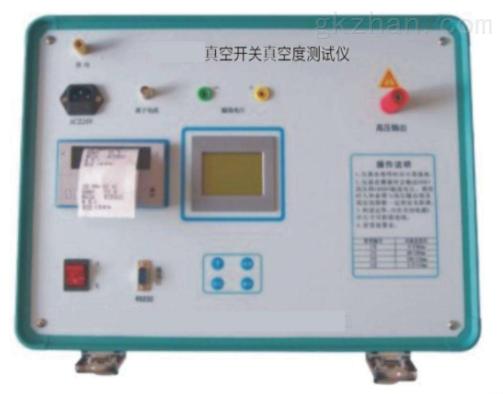 VS-ZKD型真空度真空开关测试仪