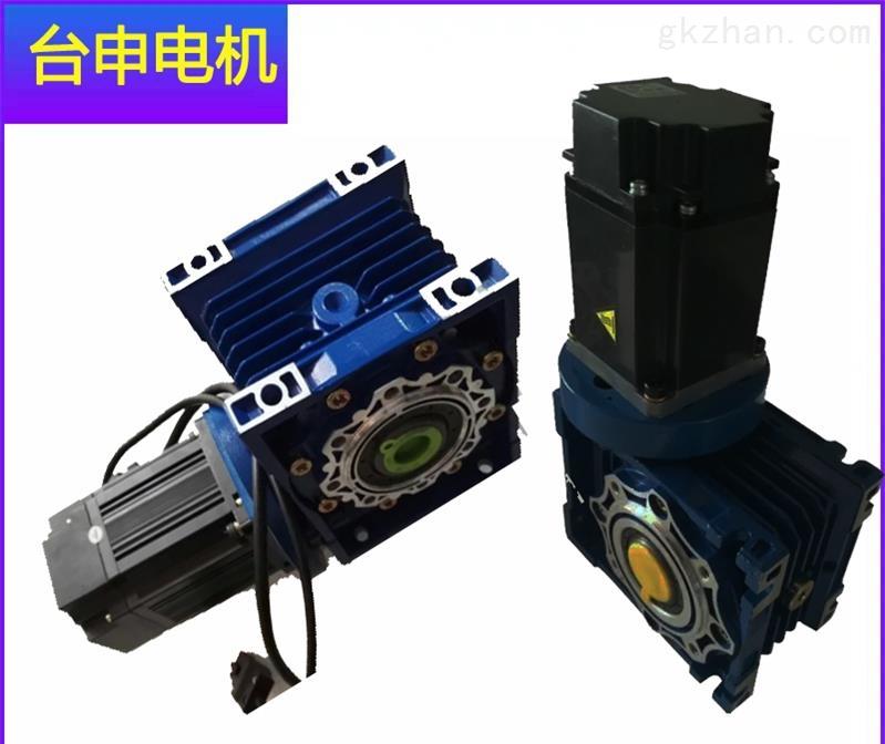 台湾直角蜗轮减速机 台申电机步进电机用