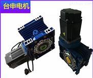 中国台湾直角蜗轮减速机 台申电机步进电机用