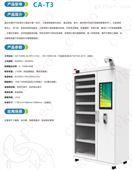 超高频RFID工器具综合管理柜